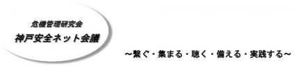 神戸安全ネット会議